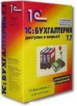 1С:Бухгалтерия  7.7 Базовая версия