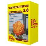 1С:Бухгалтерия  8.0 Базовая версия